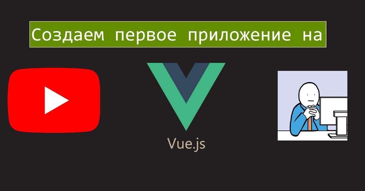 Создаем свое первое приложение на Vue.js