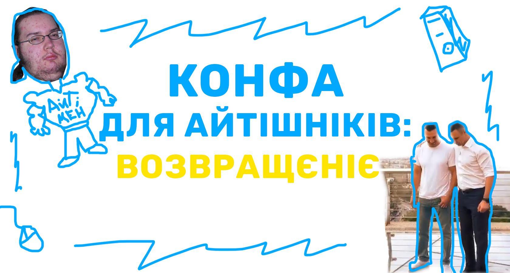Конфа для айтишников в Киеве
